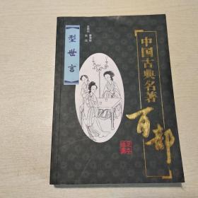中国古典名著百部:型世言