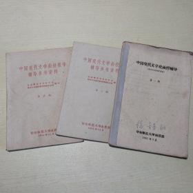 中国现代文学史函授辅导(第1-3册)