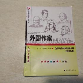 外国作家的青少年时代
