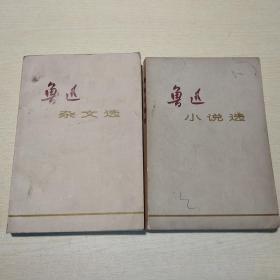 鲁迅杂文选、鲁迅小说选(二册)
