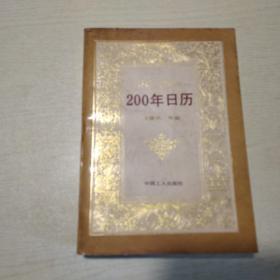二百年日历(1840-2050)