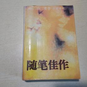 1979-1995《随笔》百期精粹:随笔佳作 下