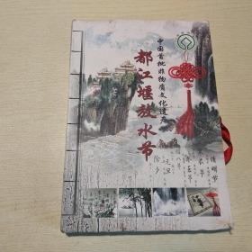 中国首批非物质文化遗产:都江堰放水节 2张光盘