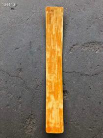 笏板(朝板),牙纹清晰,质地细腻,包浆浑厚,尺寸:50x7厘米