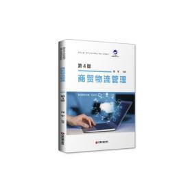 正版二手商贸物流管理(第4版)刘军中国物质出版社9787504770424