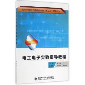 正版二手电工电子实验指导教程(陈文光)陈文光西安电子科技大学出版社9787560642598