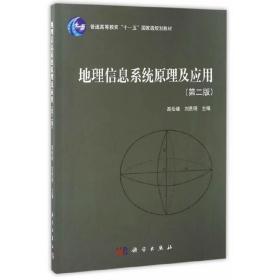 正版二手地理信息系统原理及应用(内容一致,印次、封面或*不同,统一售价,随机发货)高松峰 刘贵明科学出版社9787030522177