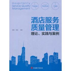正版二手酒店服务质量管理:理论 实践与案例李彬旅游教育出版社9787563735211