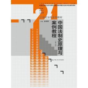 正版二手中国法制史原理与案例教程(第三版)赵晓耕中国人民大学出版社9787300231051