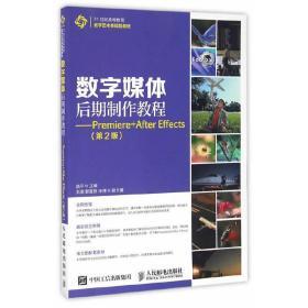 正版二手数字媒体后期制作教程——Premiere+After Effects(第2版)陆平人民邮电出版社9787115424150