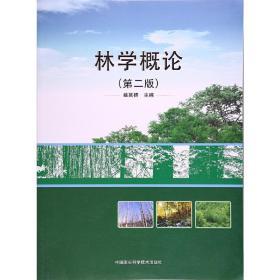正版二手林学概论(第二版)姚延梼中国农业科学技术出版社9787511628695