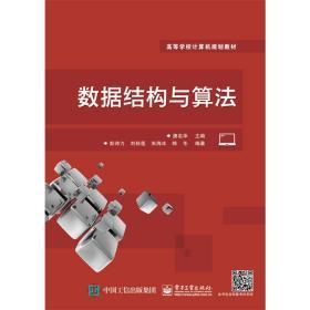 正版二手数据结构与算法彭诗力 刘秋莲 朱海冰 韩冬 唐名华电子工业出版社9787121277283