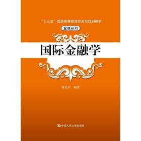 正版二手国际金融学(新编21世纪金融学系列教材)蒋先玲中国人民大学出版社9787300263182