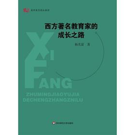 正版二手西方著名教育家的成长之路杨光富华东师范大学出版社9787567556041