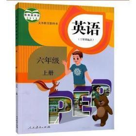 正版二手英语(三年级起点)(六年级上册)本书编委人民教育出版社9787107279935