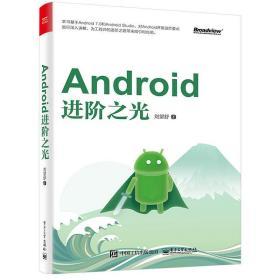 正版二手Android进阶之光刘望舒电子工业出版社9787121315305