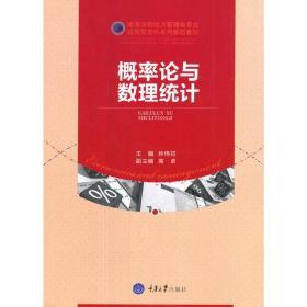 正版二手概率论与数理统计林伟初 高卓重庆大学出版社9787568907231
