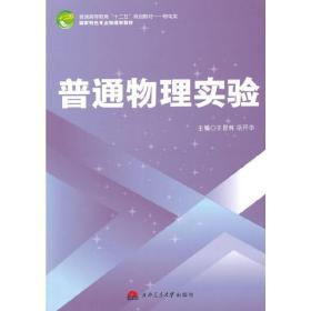 正版二手普通物理实验王昆林西南交通大学出版社9787564334024