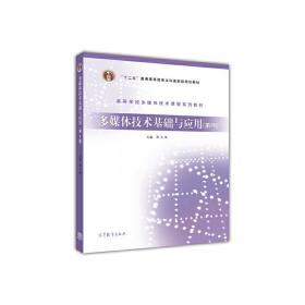 正版二手多媒体技术基础与应用(第4版)大伟高等教育出版社9787040451092