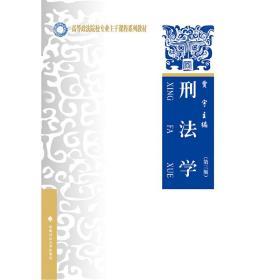 正版二手刑法学(第三版)贾宇中国政法大学出版社9787562073185