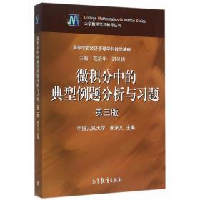 正版二手微积分中的典型例题分析与习题-第三版朱来义高等教育出版社9787040424638