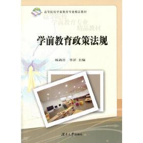 正版二手学前教育政策法规杨莉君 李洋湖南大学出版社9787566708526