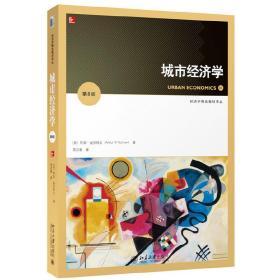 正版二手城市经济学-第8版奥莎利文北京大学出版社9787301260685