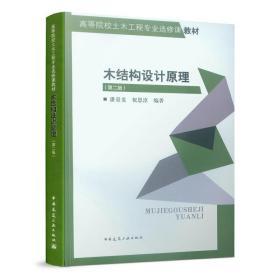 正版二手木结构设计原理(第二版)潘景龙祝恩淳中国建筑工业出版社9787112235087