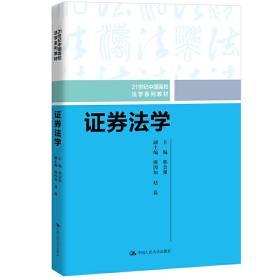 正版二手证券法学(21世纪中国高校法学系列教材)邢会强中国人民大学出版社9787300273853