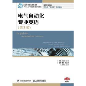 正版二手电气自动化专业英语(第3版)黄星人民邮电出版社9787115485380