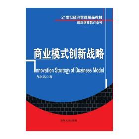 正版二手商业模式创新战略方志远清华大学出版社9787302356868