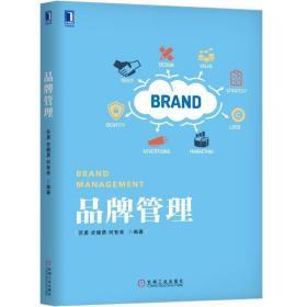 正版二手品牌管理苏勇机械工业出版社9787111579779