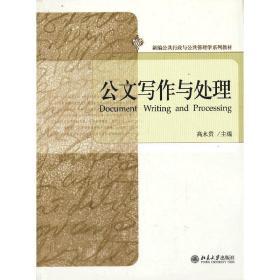 正版二手公文写作与处理高永贵北京大学出版社9787301224779
