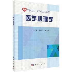 正版二手医学心理学景璐石科学出版社9787030512376