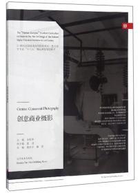 正版二手创意商业摄影余莉萍辽宁美术出版社9787531469926