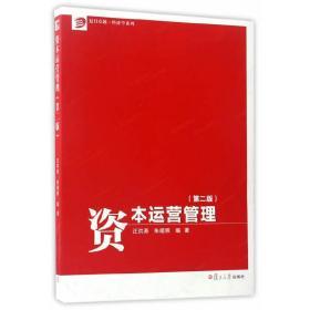 正版二手资本运营管理-(第二版)汪洪涛复旦大学出版社9787309128307