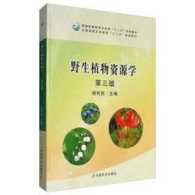 正版二手野生植物资源学(第3版)杨利民中国农业出版社9787109226746