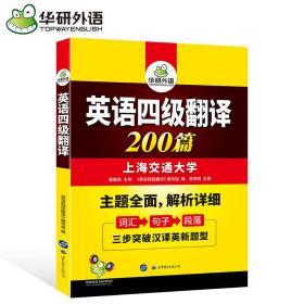 正版二手英语四级翻译 200篇 华研外语英语四级世界图书出版公司9787519223618