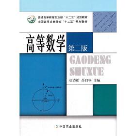 正版二手高等数学(第二版)崔克俭 薛自学中国农业出版社9787109219076
