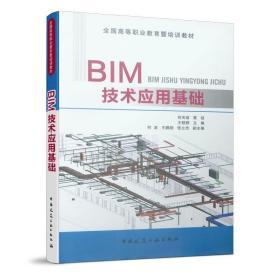 正版二手BIM技术应用基础何关培中国建筑工业出版社9787112185214