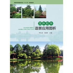 正版二手园林植物造景应用图析何礼华浙江大学出版社9787308166386