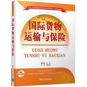 正版二手国际货物运输与保险董琳娜清华大学出版社9787302480730