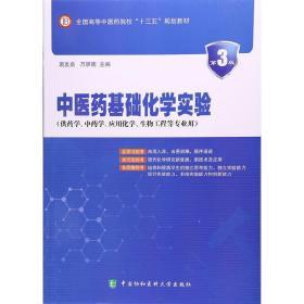 正版二手中医药基础化学实验(第3版)衷友泉中国协和医科大学出版社9787567908550