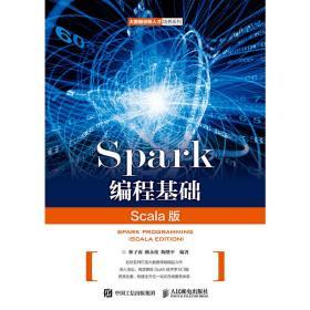 正版二手Spark编程基础(Scala版)林子雨人民邮电出版社9787115488169