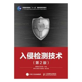 正版二手入侵检测技术(第2版)薛静锋人民邮电出版社9787115389084