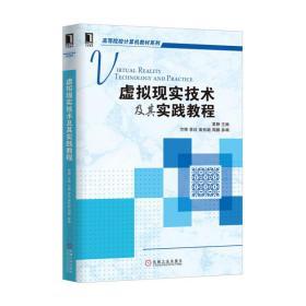 正版二手虚拟现实技术及其实践教程(内容一致,印次、封面或*不同,统一售价,随机发货)黄静机械工业出版社9787111550259