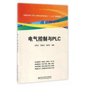 正版二手电气控制与PLC(胡国文)胡国文西安电子科技大学出版社9787560642529