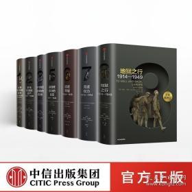 企鹅欧洲史1-3,5-8(套装7册) 出版社直发正版不二价