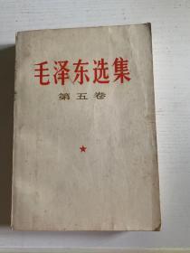 毛泽东选集第五卷19