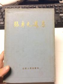 张卓元选集